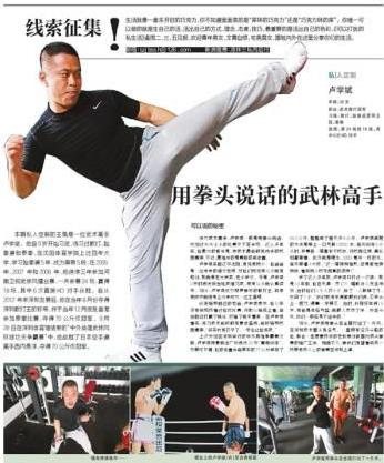 用拳头说话的武林高手 称霸散打跆拳道泰拳各项冠军