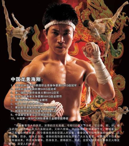 中国古泰拳第一人黄海刚 强者之路独树一帜