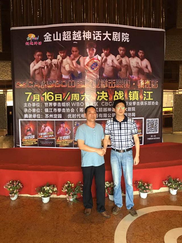 北京时间 7 月 16 日(本周六)晚,由世界拳击组织( WBO )、 CBCA (中国职业拳击俱乐部协会)主办,镇江市拳击协会、金山超越神话大剧院承办的 CBCA 之超越神话,拳力出击,中国职业拳击联赛 - 镇江站比赛将在镇江金山超越神话大剧院举行。当晚 19 : 30