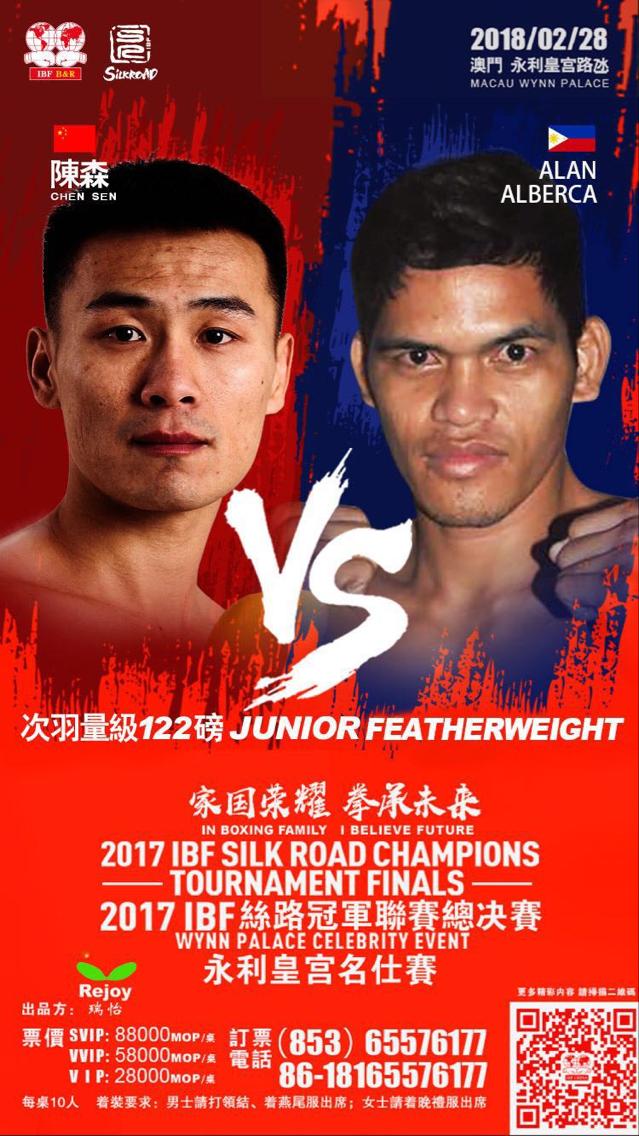 海报:陈森vs阿兰-阿尔贝卡(2月28日)