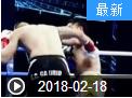 武林风2018年2月18日视频