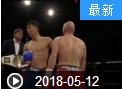 武林风2018年5月12日视频