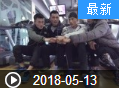 勇士的荣耀2018年5月13日视频