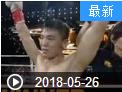 武林风2018年5月26日视频