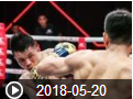 昆仑决2018年5月20日视频