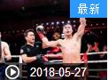 昆仑决2018年5月27日视频