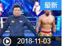 大奖娱乐风2018年11月3日视频