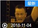 勇士的荣耀2018年11月4日视频