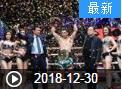 昆仑决2018年12月30日视频