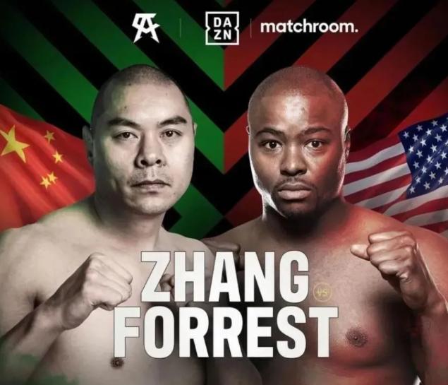 2021年2月28日DAZN拳赛 张志磊vs弗里斯特 -直播[视频] zhang vs. Jerry Forrest